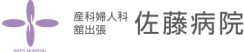 高崎市の産婦人科